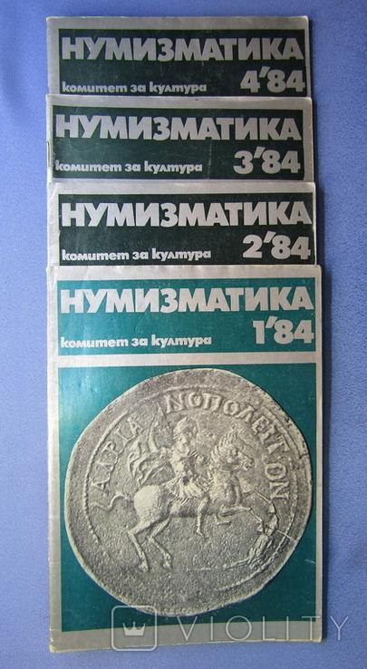 Журнал Нумізматика за 1984 рік Болгарія. 4 шт., фото №2