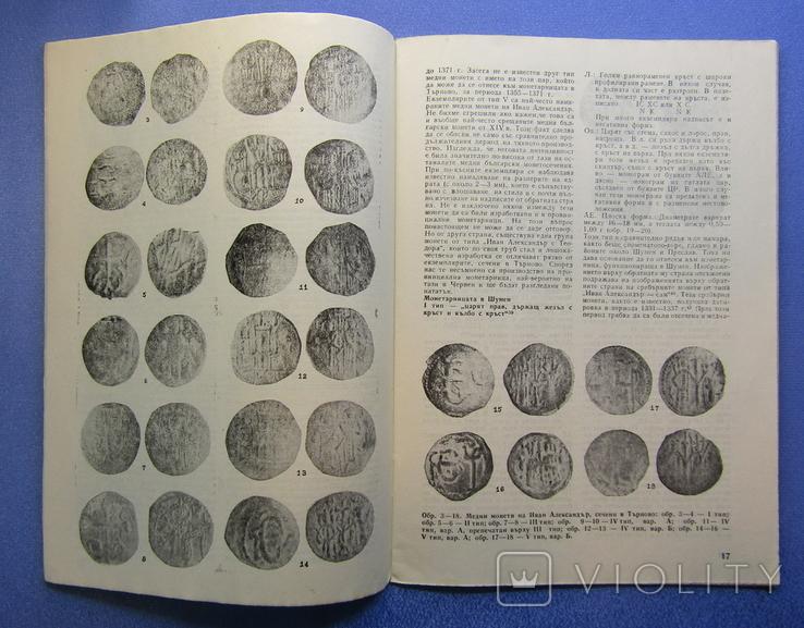 Журнал Нумізматика за 1984 рік Болгарія. 4 шт., фото №4
