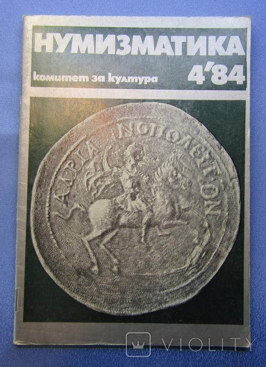 Журнал Нумізматика за 1984 рік Болгарія. 4 шт., фото №12