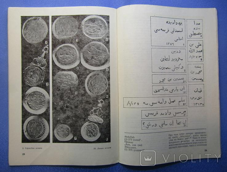 Журнал Нумізматика за 1984 рік Болгарія. 4 шт., фото №13