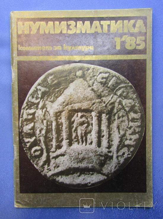Журнал Нумізматика за 1985 рік Болгарія. 4 шт., фото №3