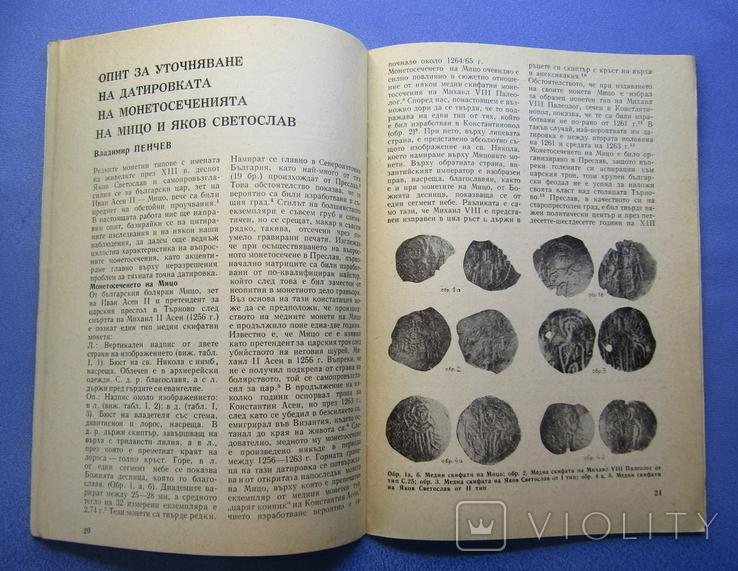 Журнал Нумізматика за 1985 рік Болгарія. 4 шт., фото №7