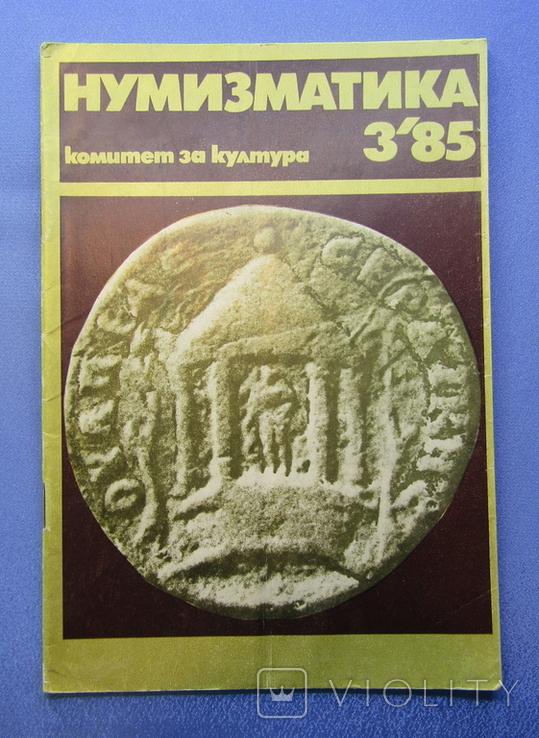 Журнал Нумізматика за 1985 рік Болгарія. 4 шт., фото №9