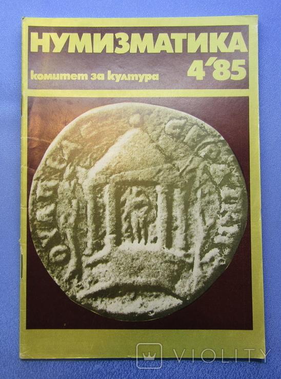 Журнал Нумізматика за 1985 рік Болгарія. 4 шт., фото №12