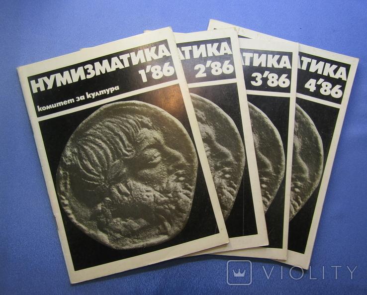 Журнал Нумізматика за 1986 рік Болгарія. 4 шт., фото №2