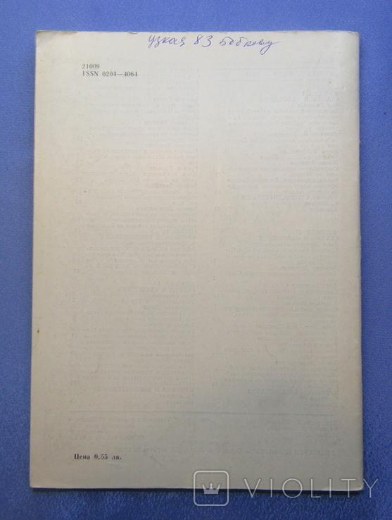 Журнал Нумізматика за 1986 рік Болгарія. 4 шт., фото №5
