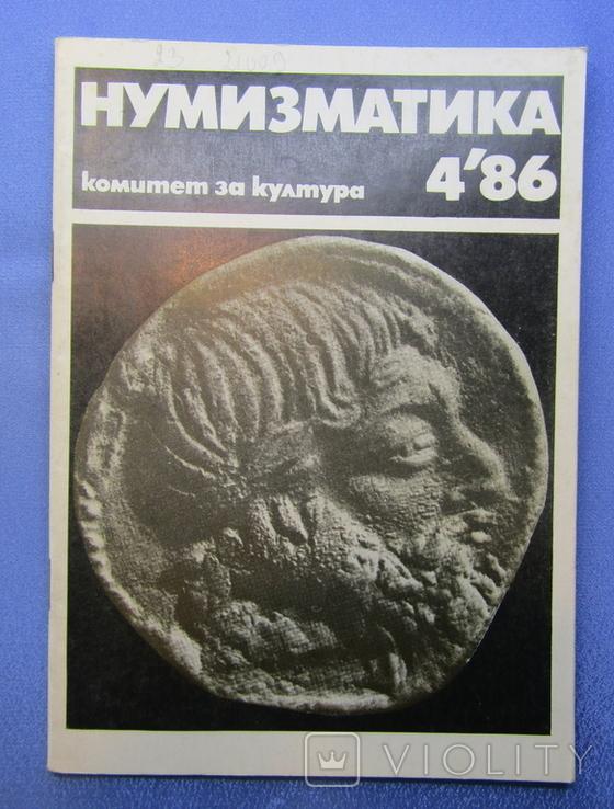 Журнал Нумізматика за 1986 рік Болгарія. 4 шт., фото №12
