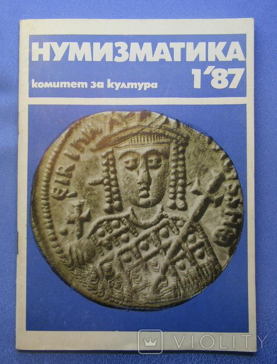 Журнал Нумізматика за 1987 рік Болгарія. 4 шт., фото №3