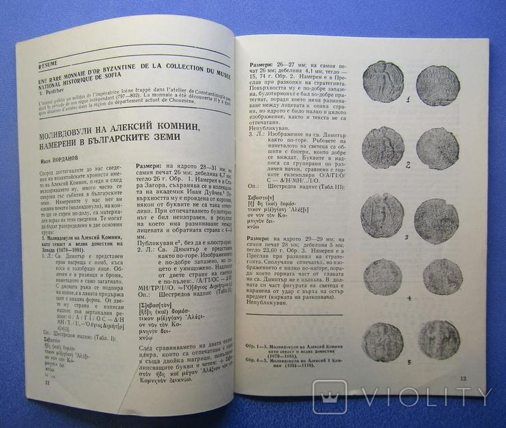 Журнал Нумізматика за 1987 рік Болгарія. 4 шт., фото №4