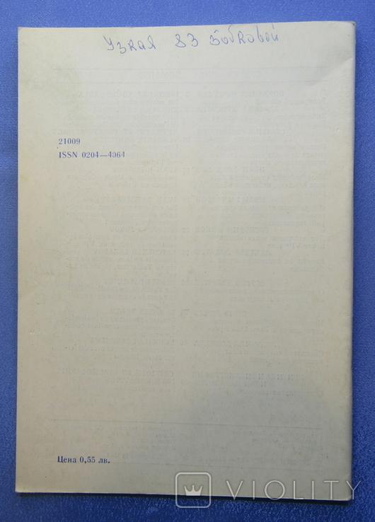 Журнал Нумізматика за 1987 рік Болгарія. 4 шт., фото №5