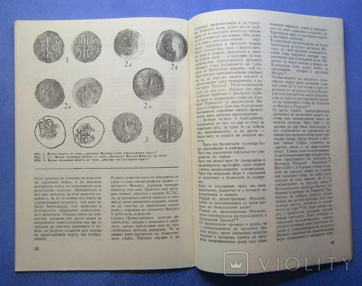 Журнал Нумізматика за 1987 рік Болгарія. 4 шт., фото №7