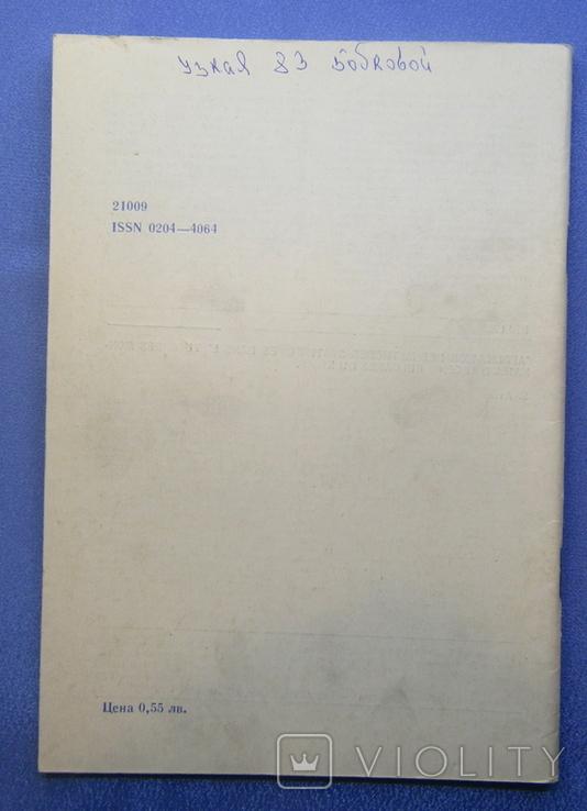 Журнал Нумізматика за 1987 рік Болгарія. 4 шт., фото №11