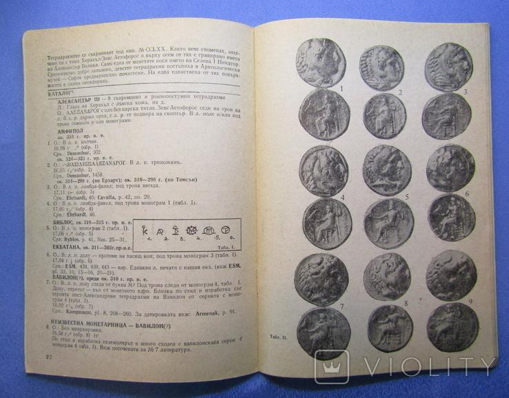 Журнал Нумізматика за 1987 рік Болгарія. 4 шт., фото №13
