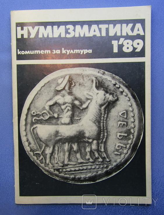 Журнал Нумізматика за 1989 рік Болгарія. 4 шт., фото №3