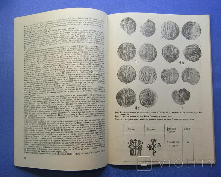Журнал Нумізматика за 1989 рік Болгарія. 4 шт., фото №4