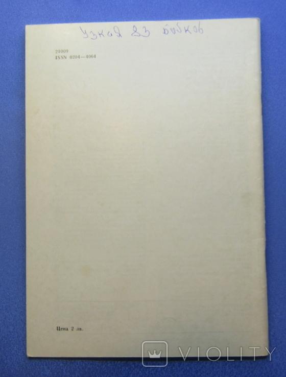 Журнал Нумізматика за 1989 рік Болгарія. 4 шт., фото №5