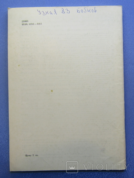 Журнал Нумізматика за 1989 рік Болгарія. 4 шт., фото №8