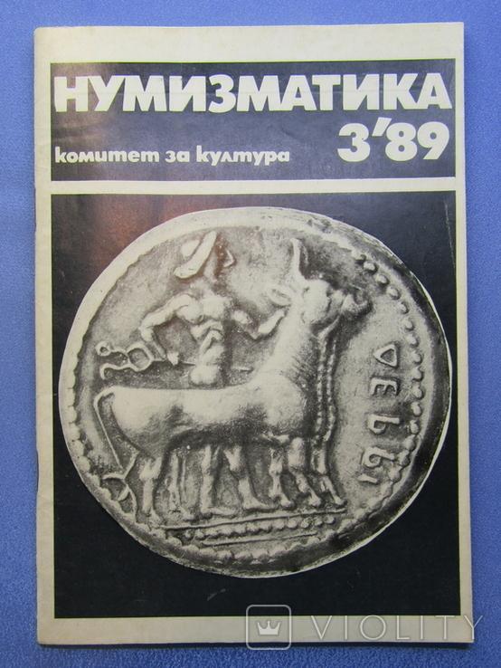 Журнал Нумізматика за 1989 рік Болгарія. 4 шт., фото №9
