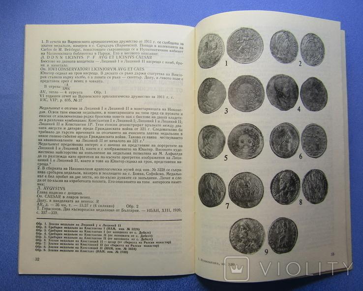 Журнал Нумізматика за 1989 рік Болгарія. 4 шт., фото №10