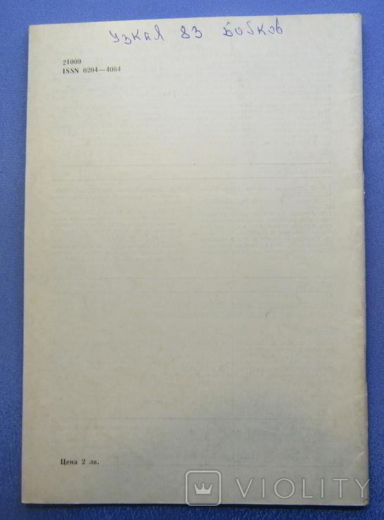 Журнал Нумізматика за 1989 рік Болгарія. 4 шт., фото №11
