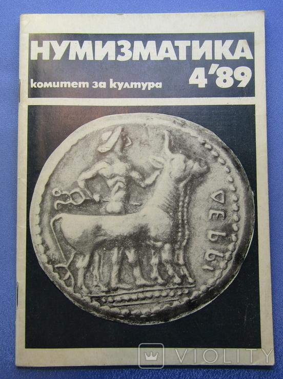 Журнал Нумізматика за 1989 рік Болгарія. 4 шт., фото №12