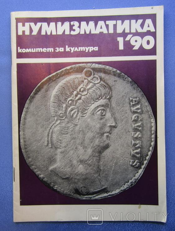 Журнал Нумізматика за 1990 рік Болгарія. 4 шт., фото №3