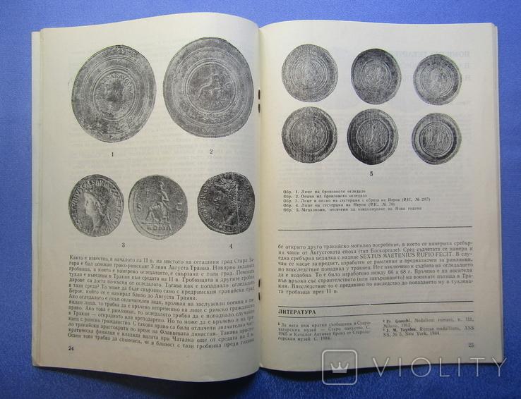 Журнал Нумізматика за 1990 рік Болгарія. 4 шт., фото №4