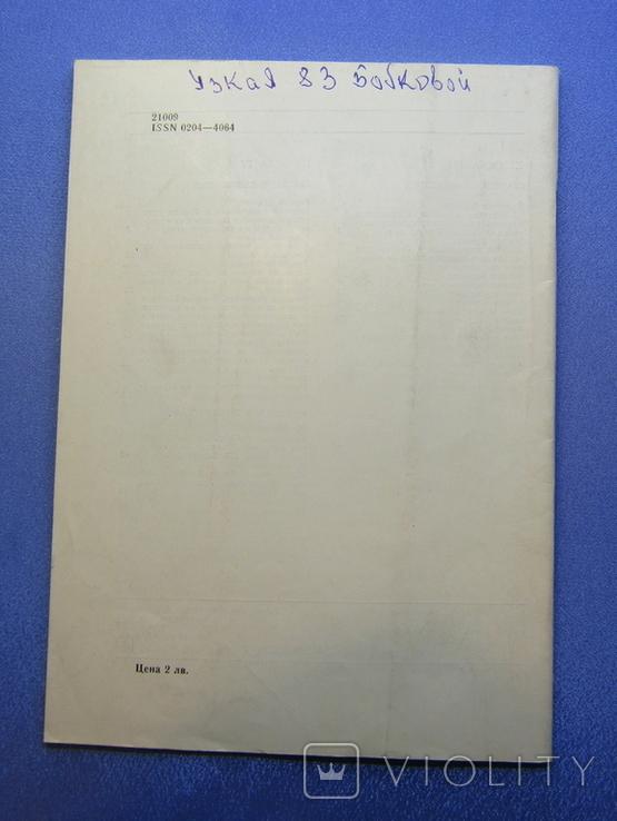 Журнал Нумізматика за 1990 рік Болгарія. 4 шт., фото №5