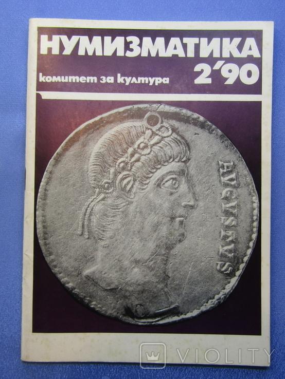 Журнал Нумізматика за 1990 рік Болгарія. 4 шт., фото №6