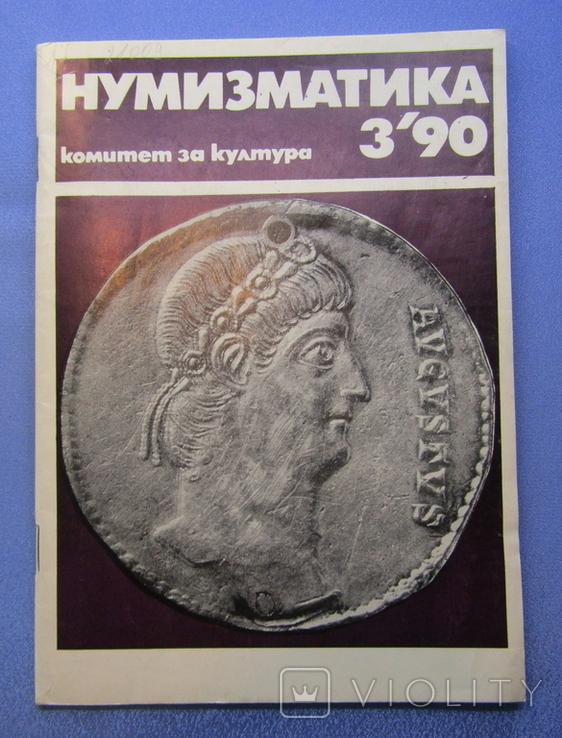 Журнал Нумізматика за 1990 рік Болгарія. 4 шт., фото №9