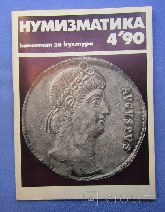 Журнал Нумізматика за 1990 рік Болгарія. 4 шт., фото №12