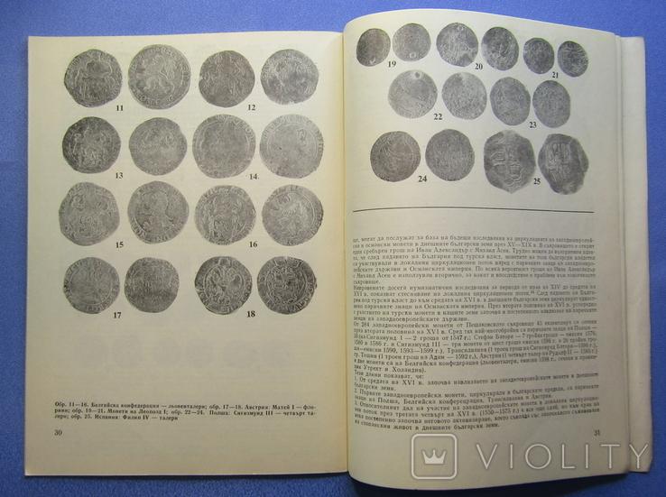 Журнал Нумізматика за 1990 рік Болгарія. 4 шт., фото №13