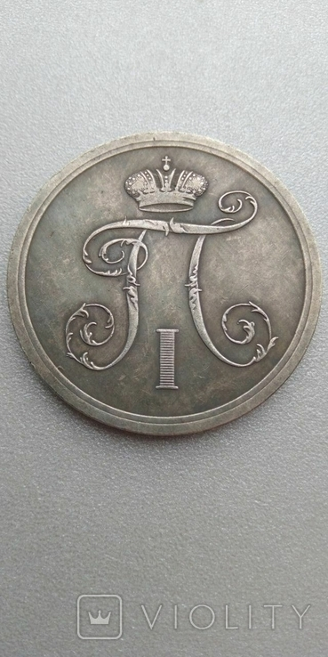 1 рубль 1796 СМF на коронация Павла 1 копия, фото №3