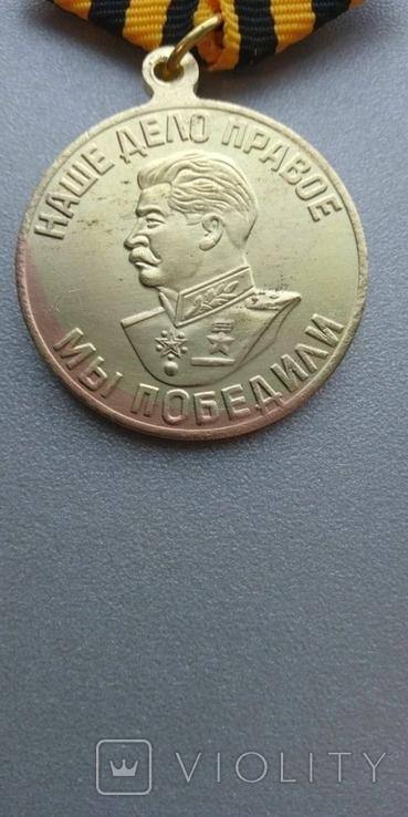 Медаль победа над германией на колодке брачек копия, фото №2