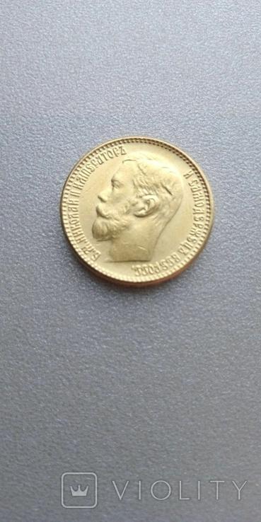 5 рублей 1907 год Николай 2 копия брак, фото №2