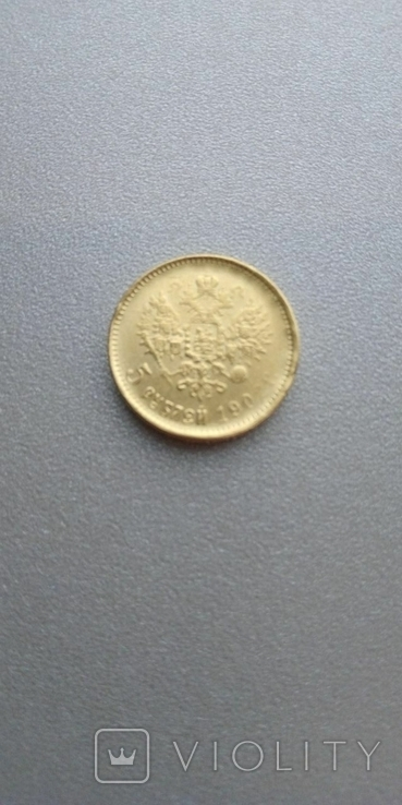 5 рублей 1907 год Николай 2 копия брак, фото №3