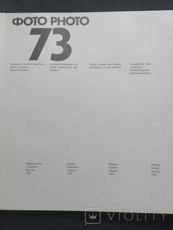 """1972г.Фотоальбом.""""Фото-73"""" СССР.изд""""Планета"""".Хельсинки.Финляндия.ф-т.26.8х29.7см., фото №4"""