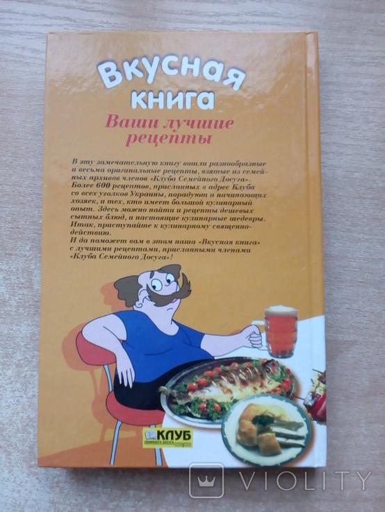 """""""Вкусная книга""""Ваши лучшие рецепты., фото №3"""