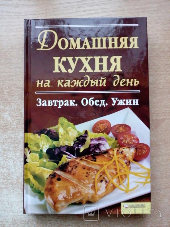 """Гагарина""""Домашняя кухня на каждый день.Завтрак.Обед.Ужин""""., фото №2"""