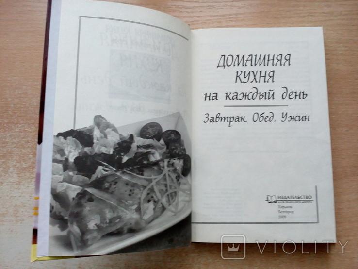 """Гагарина""""Домашняя кухня на каждый день.Завтрак.Обед.Ужин""""., фото №6"""