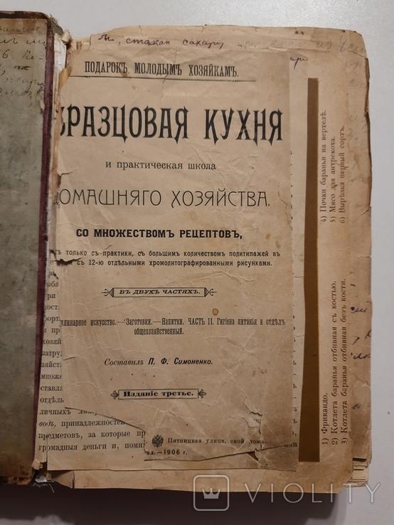 1906 г. Образцовая кухня, фото №5