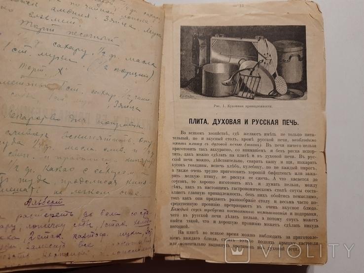 1906 г. Образцовая кухня, фото №6