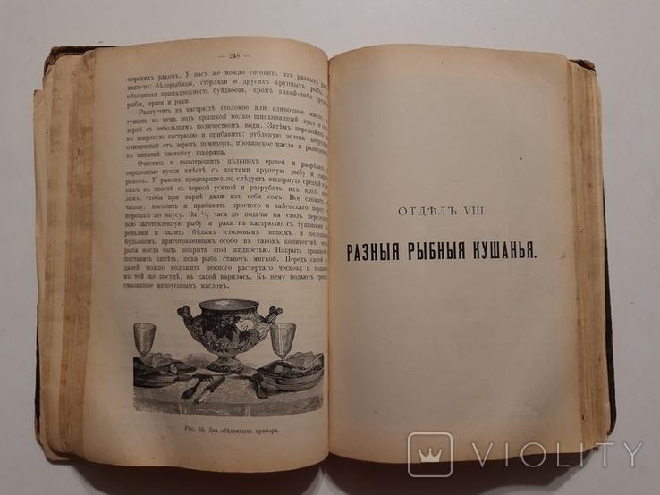 1906 г. Образцовая кухня, фото №8