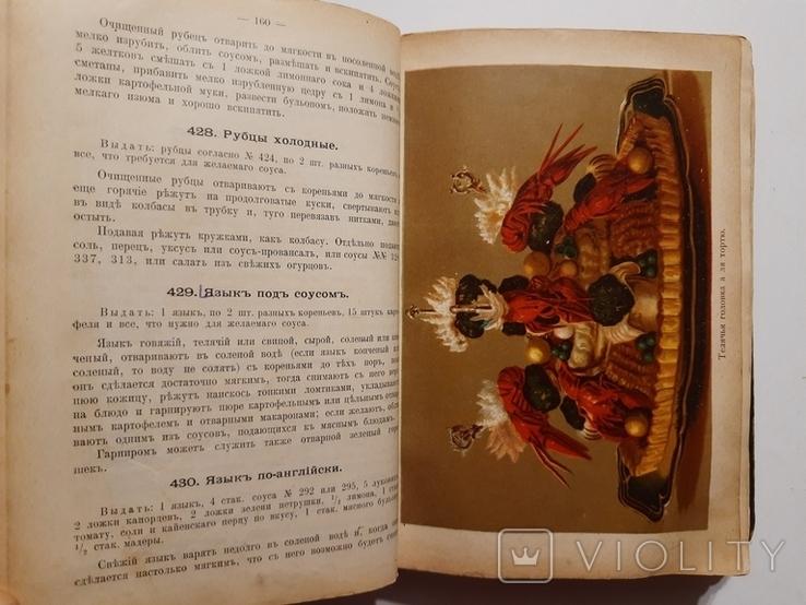 1906 г. Образцовая кухня, фото №11