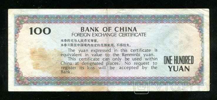 Китай / Валютный сертификат 100 юаней 1979 года, фото №3