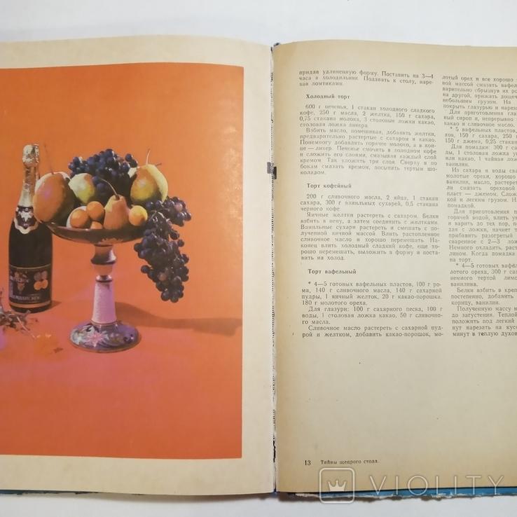 1976 Тайны щедрого стола, фото №9