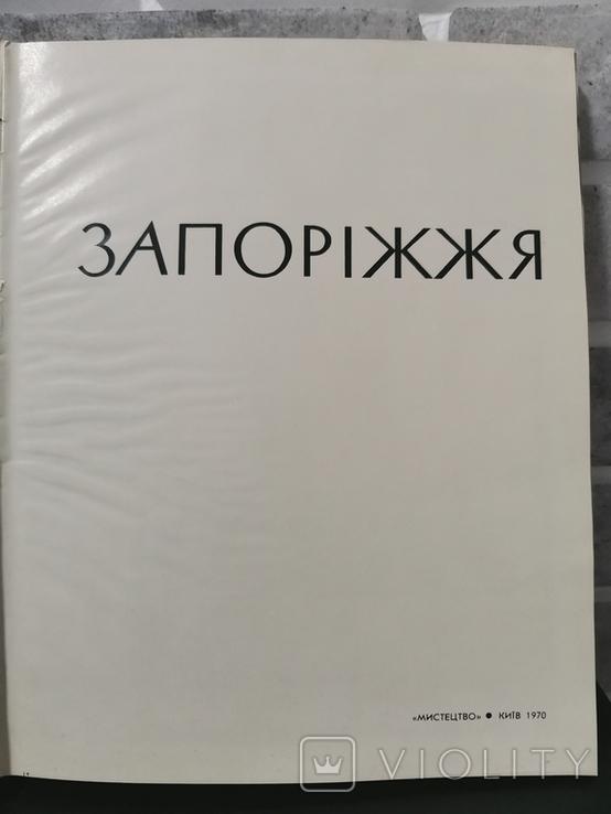 Запоріжжя. Фотоальбом, фото №3