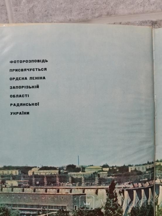 Запоріжжя. Фотоальбом, фото №5