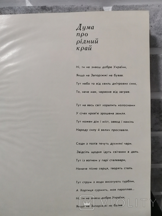 Запоріжжя. Фотоальбом, фото №7