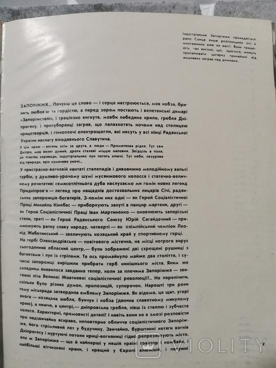 Запоріжжя. Фотоальбом, фото №8
